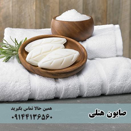 اصلی ترین تولید کننده صابون هتلی در خاورمیانه