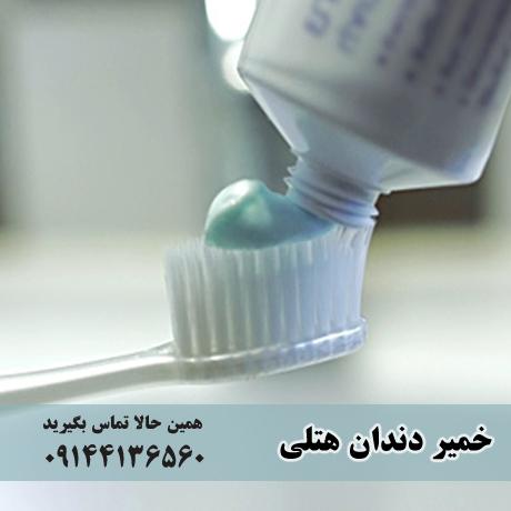 تولید خمیر دندان هتلی با کیفیت