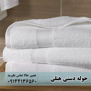 تولیدیحوله حمامی هتلی