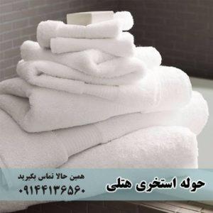تهیهحوله هتلی ارزان