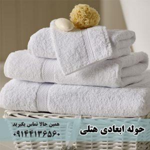 فروش ویژه حوله هتلی با چاپ رایگان لوگو