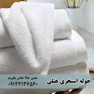 سفارش تولیدحوله سفید هتلی