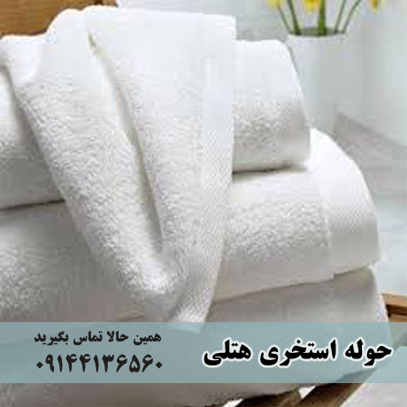 حوله در هتل های ایران