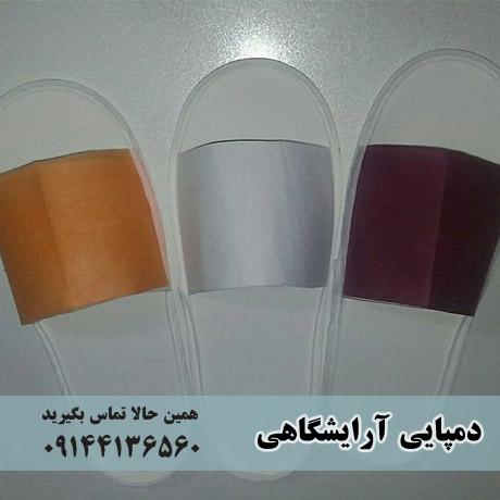 انواع دمپایی حوله ای ایرانی