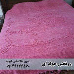 مرکز فروش روتختی حوله ای در تبریز