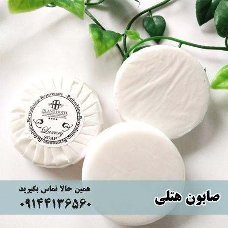 سفارش محصولات بهداشتی هتلی شرکت زرین ساپ