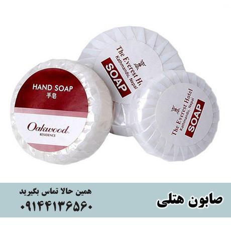مرکز خريد صابون هتلي ارزان