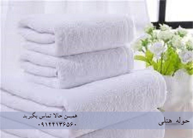 تولید حوله هتلی در رنگ سفید
